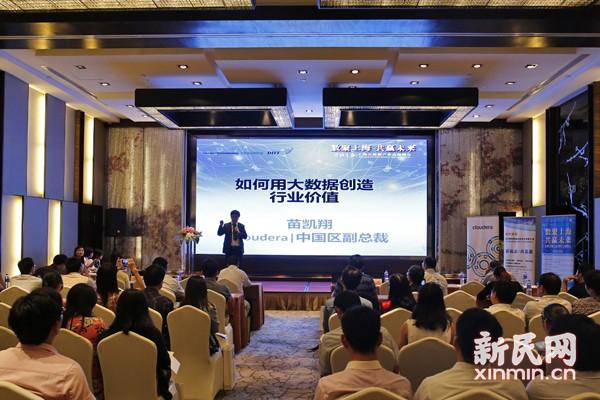 上海大数据产业高端峰会在沪举行