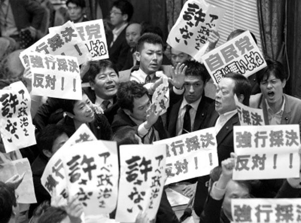 日本众议院全体会议表决通过新安保法案