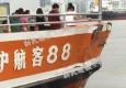 吴淞码头淞三线轮渡与运沙船相撞 十余人受伤