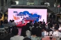 黄浦网络宣传联盟成立 征集创业故事