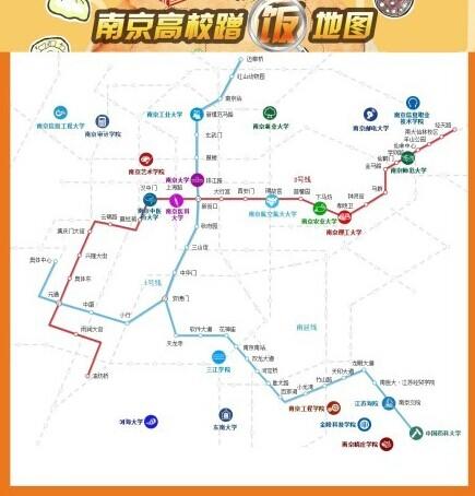 荔枝说:南京高校美食地图