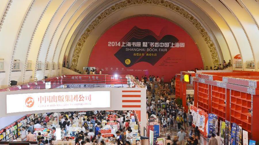 上海书展8月开幕:理财养生活动将被拒绝入场