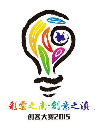 """2015年""""彩云之南,创意之滇""""创客大赛项目征集中"""