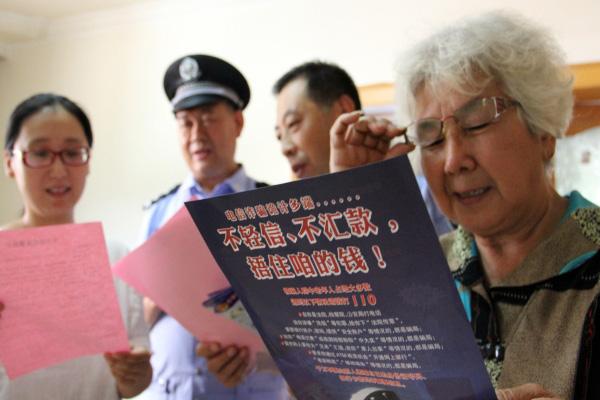 广州一老人遭电信诈骗 运营商被判担责