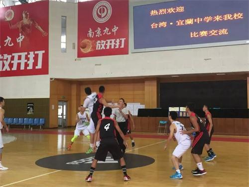 台湾宜兰高中篮球队来宁交流