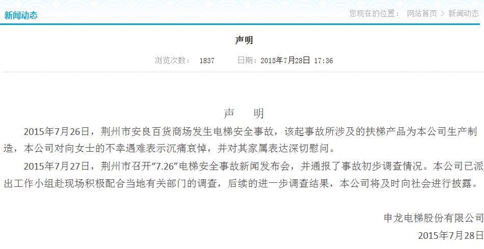 申龙电梯公司声明哀悼遇难者 表示将配合调查