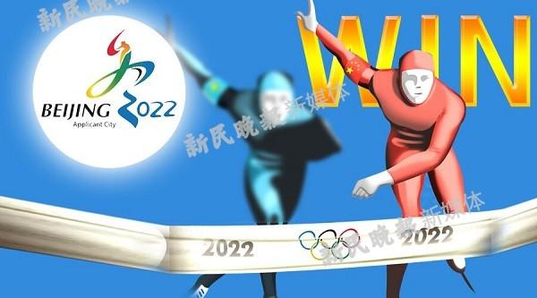 北京张家口申办2022年冬奥会成功!一起来庆祝!