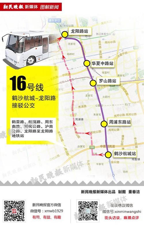 16号线鹤沙航城-龙阳路下周开接驳公交 中途不停
