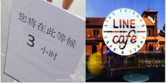 桑拿天相约去Line Cafe的都是生死之交!