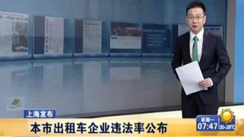 上海4出租车企业月违法率超4%:被罚停运