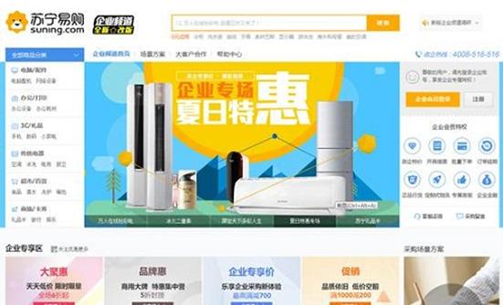 半年破30亿 苏宁助政府采购电商化