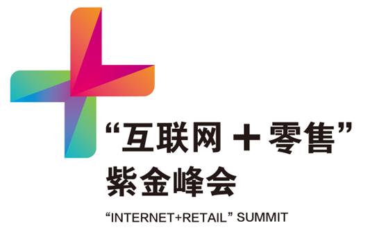 互联网+零售紫金峰会8月10日开幕