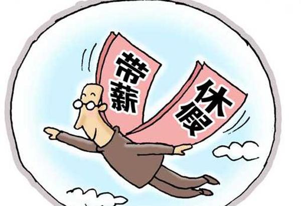 """带薪休假 """"中梗阻""""  私企""""重灾区""""如何""""攻坚""""?"""