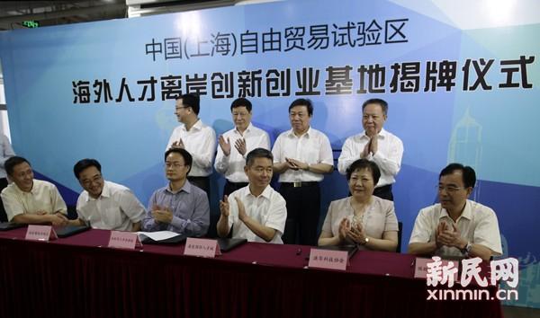 上海自贸试验区海外人才离岸创新创业基地揭牌