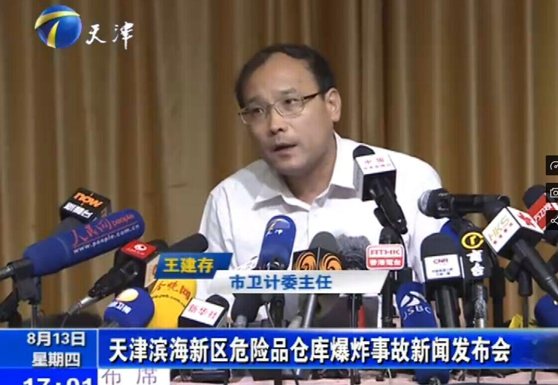 天津首场新闻发布会进行中 爆炸事故致44人死亡
