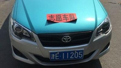 """天津出租车司机组建""""志愿车队"""" 免费接送伤者"""