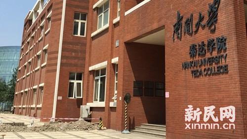 天津滨海新区爆炸 南开大学泰达学院部分校舍损毁