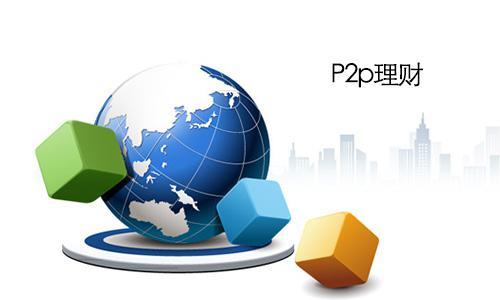 想要P2P理财?选择靠谱平台很重要!