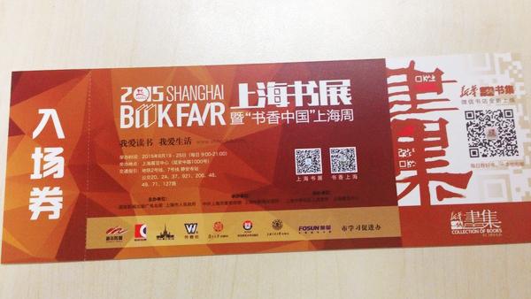 别买黄牛票!上海书展出现不少高仿同编号假门票