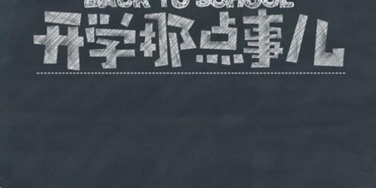 超美手绘图送给上海7080后