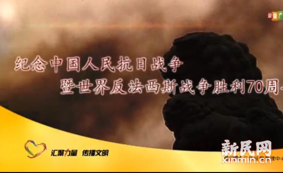 抗战胜利70周年主题公益广告:永恒的记忆