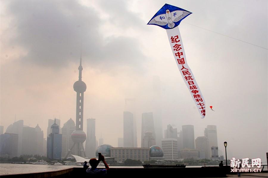 抗战胜利纪念风筝放飞外滩