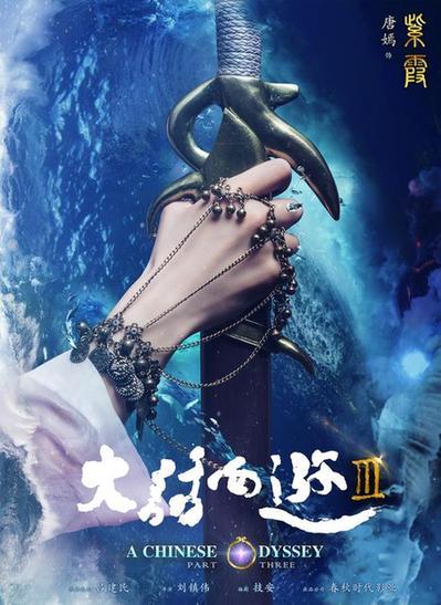 曝《大话西游3》海报 韩庚饰孙悟空唐嫣演紫霞仙子