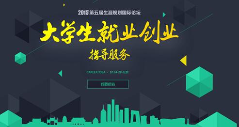 """生涯发展协会,台湾生涯发展与咨询学会协办的""""2015年大学生就业创业图片"""