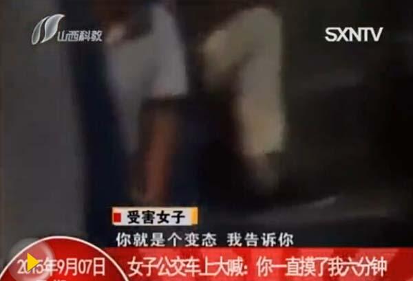 女子乘公交遇 咸猪手 勇敢指责并拍下视频