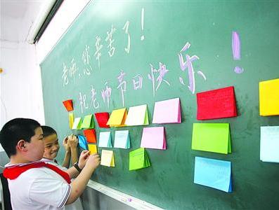 教师节家长微信送红包 老教师苦恼遇到新麻烦