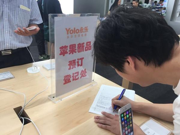 沪零售商宣布iPhone现售产品调价 即日起可订6S