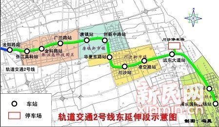 """2号线东延伸启动""""4改8""""环评 虹桥浦东机场有望地铁直通"""