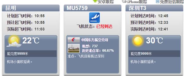 """网传东航飞机""""客舱失压""""  系引气系统显示故障"""