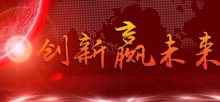 国企鼓励科创出实招:华谊240万元重奖科技人才