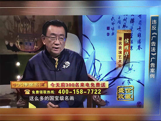 侯耀华李金斗等明星广告涉违法被工商总局通报,你怎么看?