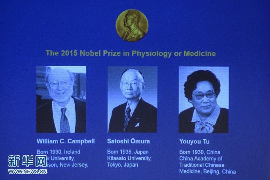 2015诺贝尔生理学或医学奖揭晓 中国药学家屠呦呦获奖