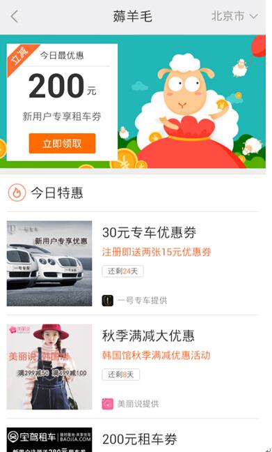 ) (15)马云:2015最火创业项目