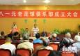 八一元老足球俱乐部成立 朱广沪任主教练