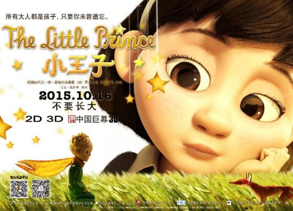 还原经典童话 电影《小王子》深圳唯美首映