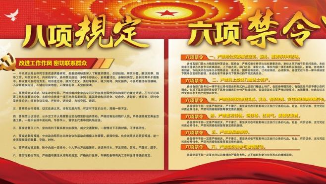 中秋国庆前后686人因违反八项规定被中纪委曝光