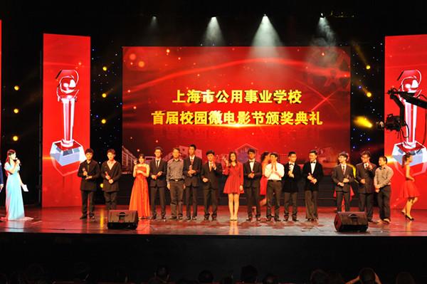 上海公用事业学校举办建校55周年庆祝大会
