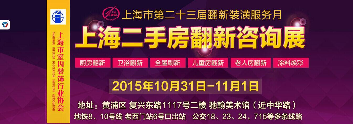 上海第二十三届二手房翻新装潢咨询展