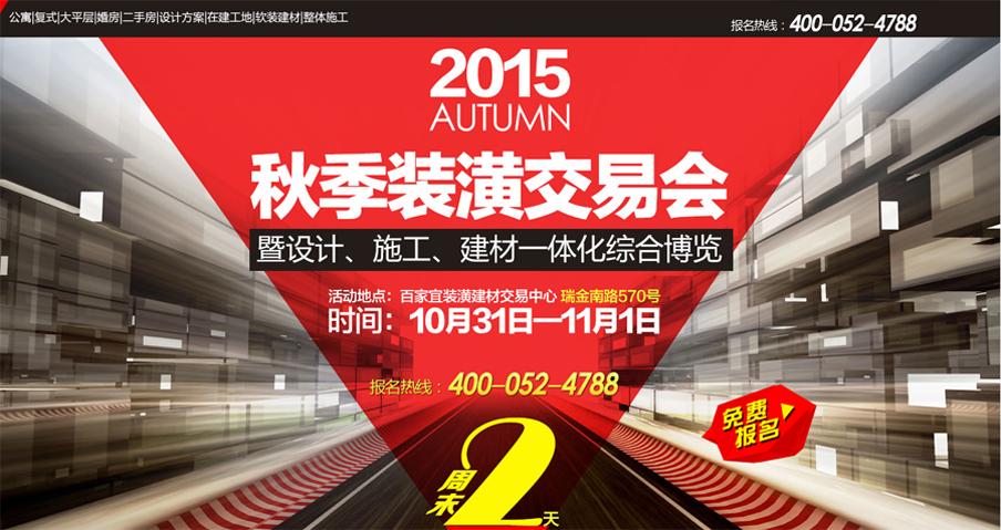 2015秋季装潢交易会