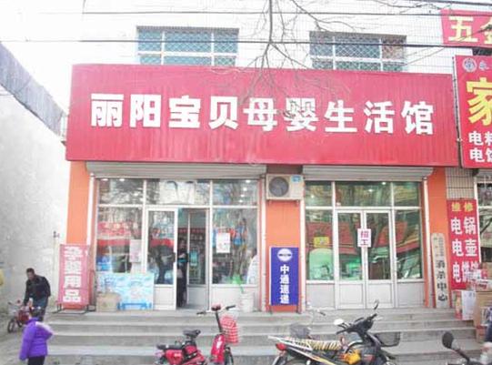 母婴用品店投资创业方案_北京母婴用品店投资创业方案及市场可行性分析
