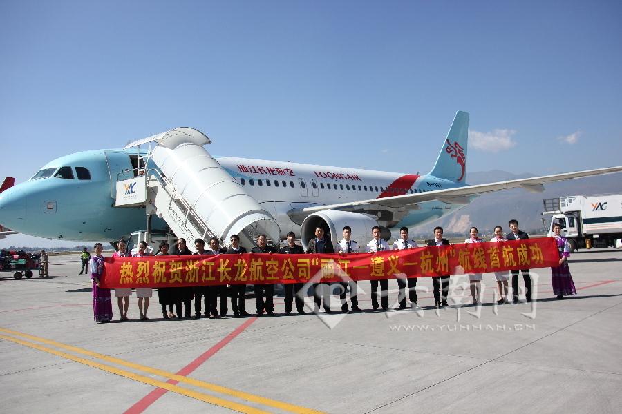 """丽江机场新开""""丽江—遵义—杭州""""往返航线"""