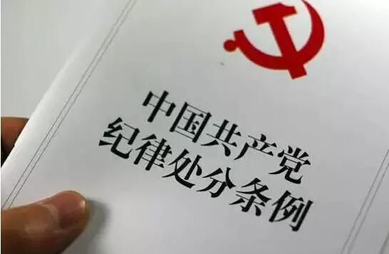 何为妄议中央大政?来看看中纪委的权威解释