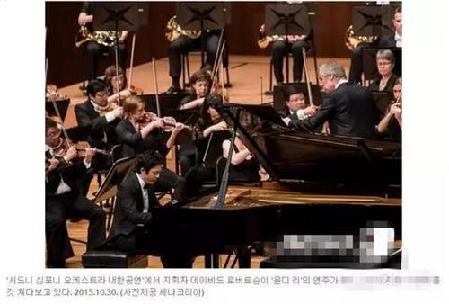 李云迪韩国演出被曝忘谱乱弹 微博致歉否认退票