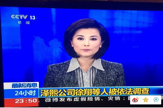 38岁徐翔20年股海腾挪记