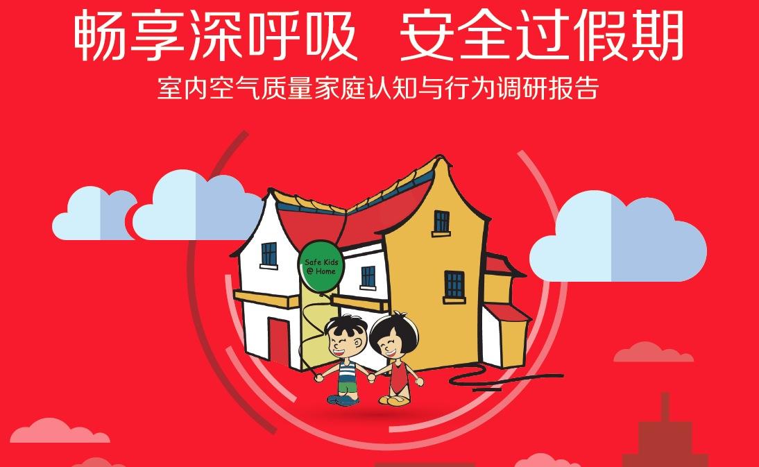 室内空气污染影响远高于室外 八成儿童家庭低估