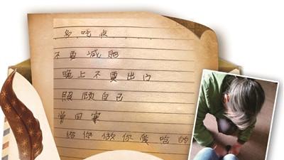 """奶奶27字家书让大学生孙女""""泪奔"""""""
